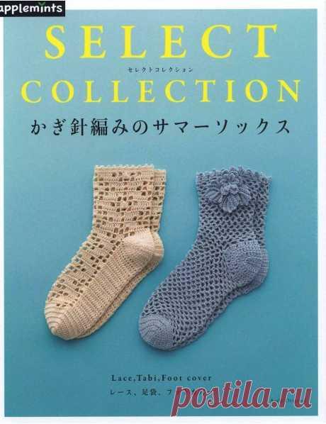Asahi Original - Select Collection - Lace, Tabi, Foot Cover 2018.