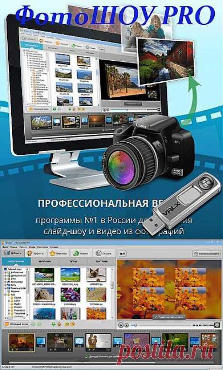 Где скачать программу для создания видео из фотографий?.
