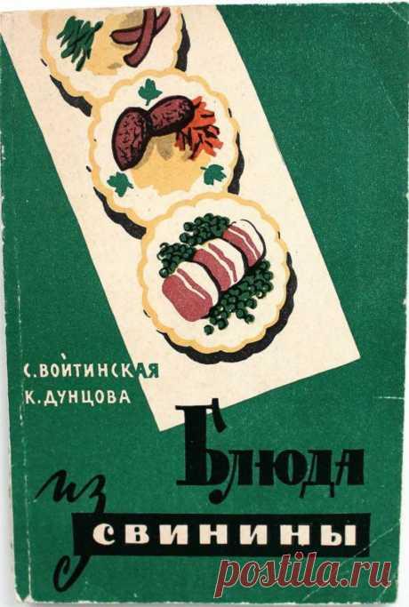 Блюда из свинины -1961 ссср Ссср