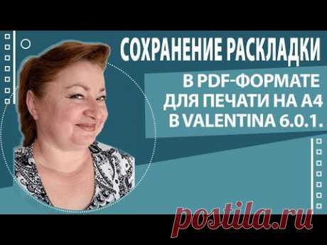 Как сохранить PDF-раскладку для печати на листах А4 в Valentina версии 6.0.1.