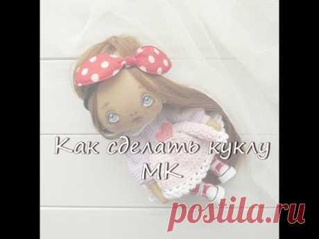 Как сделать куклу. Мастер класс