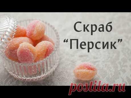 "De azúcar skrab ""Персик"""