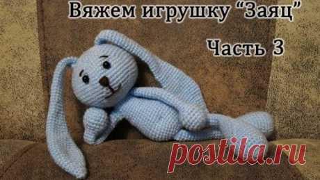 """La labor de punto por el gancho. El juguete \""""el Liebre\"""". Crochet Rabbit. La parte 3\/3"""