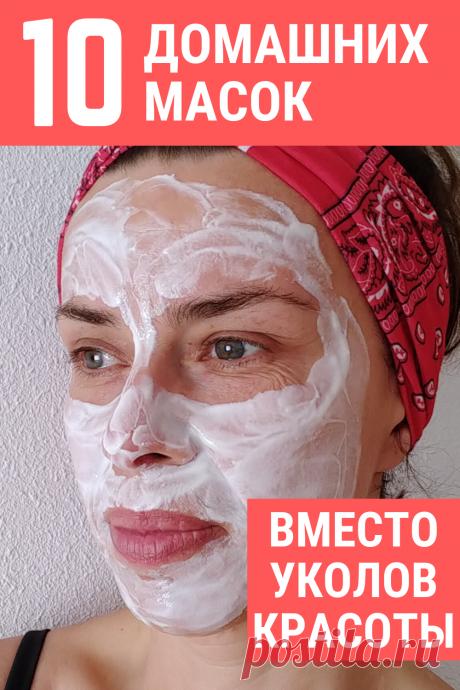 10 домашних масок, которые заменят ботокс и филеры, они лучше, чем уколы красоты #маски #омоложение #ботокс #филеры
