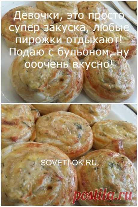 Девочки, это просто супер закуска, любые пирожки отдыхают! Подаю с бульоном, ну ооочень вкусно!