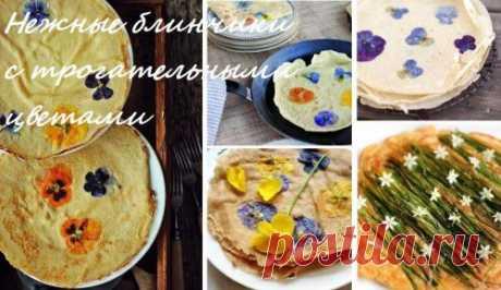 Рецепты с цветами - готовим блинчики с фиалками