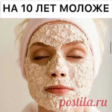 Полезные советы в Instagram: «🔥 Эта маска покорила всех! 🔥 УМЫВАНИЕ РИСОВОЙ МАСКОЙ ...НИКАКОЙ ТОНАЛКИ БОЛЬШЕ НЕ НУЖНО! Делайте это раз в неделю — и ваше лицо будет…»