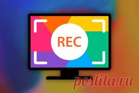 Как записать видео со звуком с экрана компьютера - обзор программ Обзор популярных программ для записи видео со звуком с экрана компьютера.