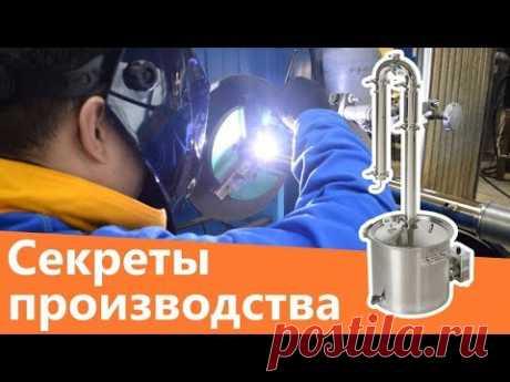 Русская Дымка: сделано в России   Как мы делаем самогонный аппарат Wein