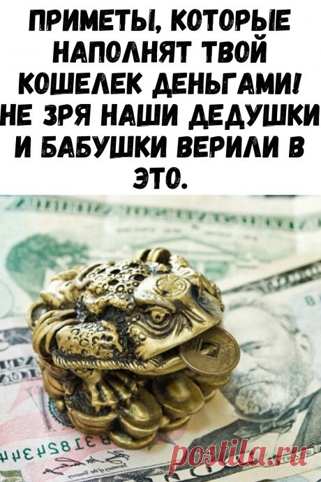 Приметы, которые наполнят твой кошелек деньгами! Не зря наши дедушки и бабушки верили в это.