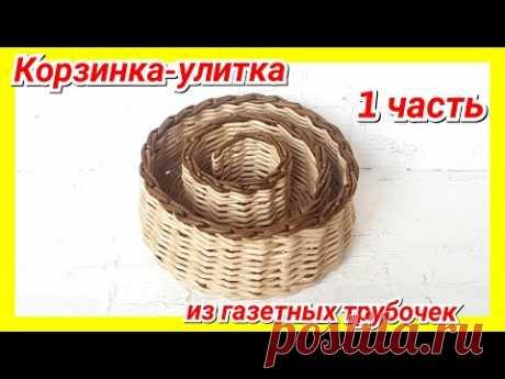 Плетем Корзину-спираль из газетных трубочек 1! Запись трансляции!