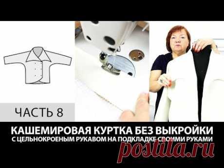 Кашемировая куртка без выкройки с цельнокроеным рукавом на подкладке своими руками Часть 8