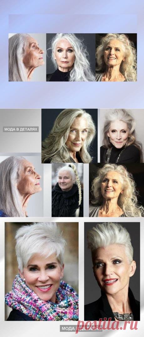 Женщины за 60: что для вас лучше — короткая стрижка или длинные волосы (сравните примеры) | Мода в деталях | Яндекс Дзен