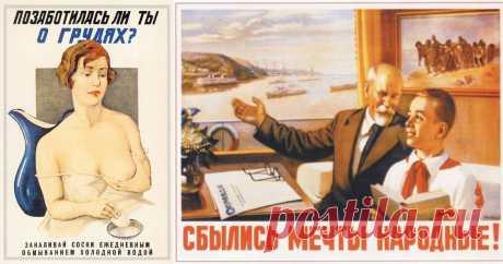 Плакаты времен СССР – неужели это было всерьез? (17 фото)   Чёрт побери Агитационные плакаты СССР, которые некогда были данностью, сейчас воспринимаются как нечто из совершенно другого мира. Действительно, сегодня с трудом можно себе представить, чтобы подобные произведения висели на улицах, в школах, на предприятиях. 1. 2. 3. 4. 5. 6. 7. 8. 9. 10. 11. 12. 13. 14. 15. 16.