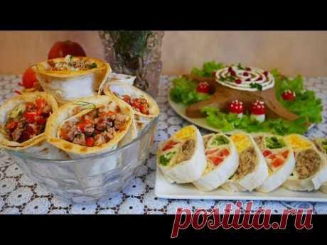 Закуски из ЛАВАША . Яркие , быстрые , вкусные Закуски с Фаршем и Рыбой на праздничный стол