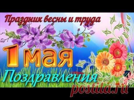 Поздравление с 1 МАЯ Красивая музыкальная открытка с пожеланиями С Праздником Весны МИР ТРУД МАЙ - YouTube