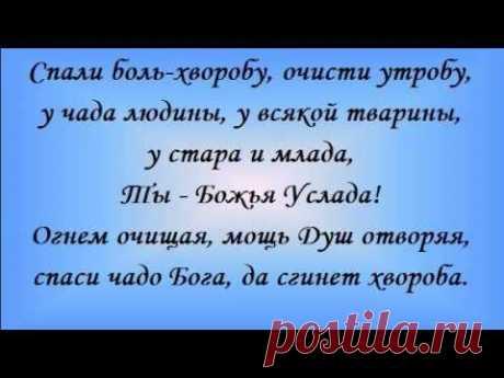 Древний славянский заговор на судьбу, удачу и здоровье.