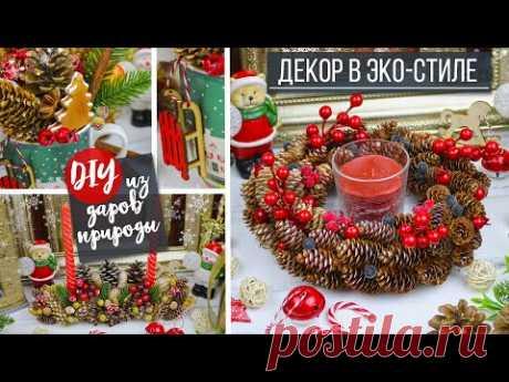 🌲 DIY Красивый Новогодний декор в ЭКО-СТИЛЕ своими руками / Идеи на Новый год из шишек и не только