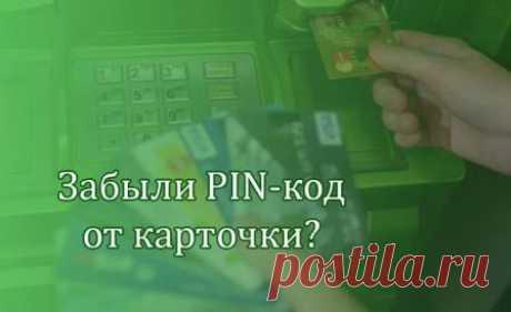 Что делать, если потерял или забыл ПИН код от банковской карты, как восстановить PIN код дебетовой карточки. Варианты восстановления, можно ли использовать карту без пинкода.