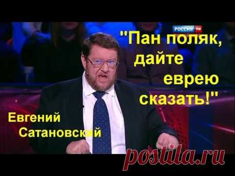 """Сатановский """"выносит мозг"""" бедному поляку в прямом эфире..."""