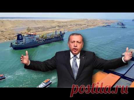 Зачем Турция копает канал из Черного Моря в Средиземное, новости из Турции - YouTube