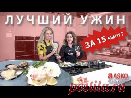 Лучший ужин за 15 минут с Кристиной Ивановой. ASKO   Анжелика Гарусова