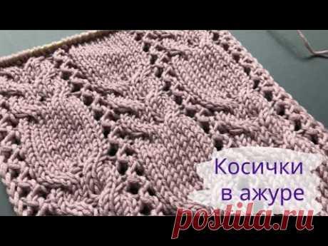 "🌸Элегантный воздушный узор ""КОСЫ В АЖУРЕ""🌸Beautiful Openwork Cables Knitting Pattern🌸"