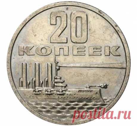 Купить 20 копеек 1967 года «50 лет Советской власти» по лучшей цене — 450 руб. в интернет-магазине Нумизмат