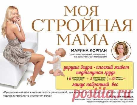 Моя стройная мама. Марина Корпан. 2016. Стройное тело с Мариной Корпан. (Здоровье) - скачать книгу в fb2, txt, rtf, epub на андроид или читать онлайн
