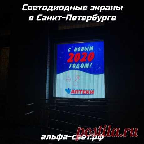 Светодиодные экраны в Санкт-Петербурге  https://альфа-свет.рф/ulichnij-svetodiodnij-ekran-spb/  Запросите расчёт вашего экрана »> alfa-svet34@yandex.ru
