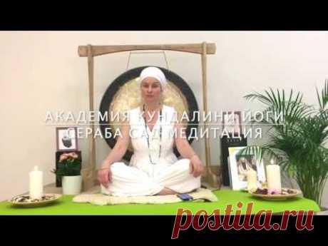 Сераба Сад Медитация Для Приведения в Порядок Физического Плана
