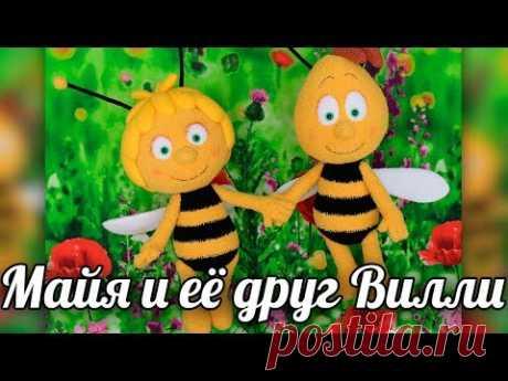 Майя и ее друг Вилли. Бесплатное описание по вязанию игрушки крючком. - YouTube. вязаная игрушка. Амигуруми #майяиеедругвилли #пчелкамайя #пчелка #вязанаяигрушкакрючком #вязанаяигрушка #вязание #вязаниекрючком #вязанаяпчела #вязанаяпчелкакрючком #вязаныепчелы #амигуруми #амигурумипчела #амигурумипчелка #амигурумиигрушка #мастерклассповязаниюкрючком