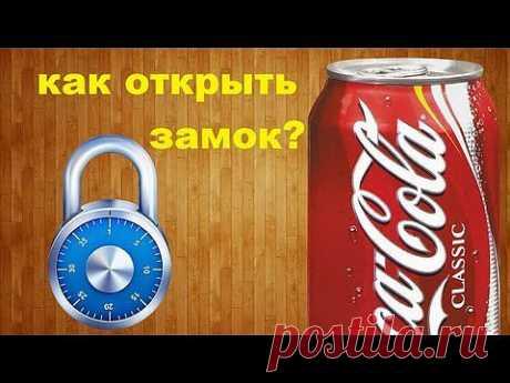 Как открыть замок банкой от coka cola ? (без ключа за несколько секунд своими руками) - Делаем своими руками - Видео - Для умелых .