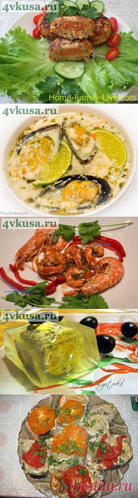 рыбные блюда   4vkusa.ru