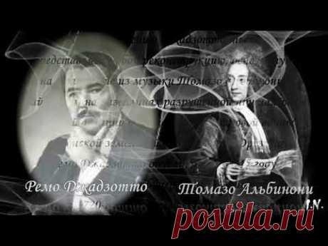 Адажио Альбинони. История создания произведения.