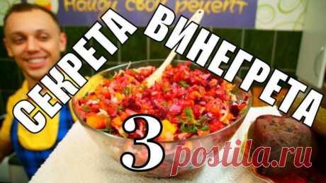 Классический винегрет - салат который будете готовить КАЖДЫЙ ДЕНЬ!