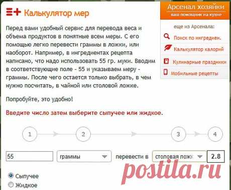 Корпоративный блог Овкусе.ру » 10. Калькулятор мер