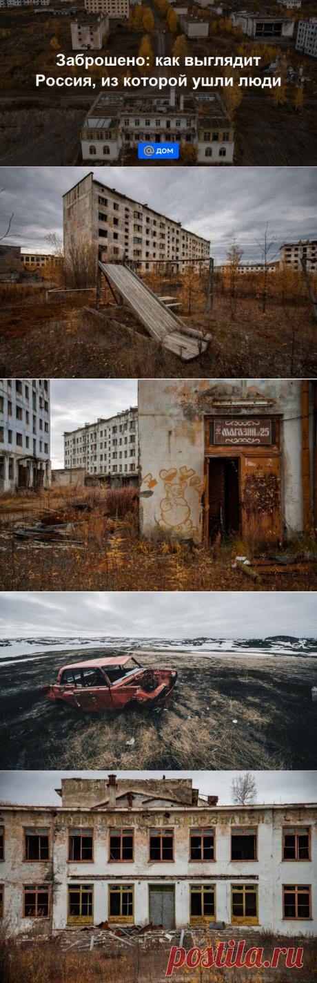 Заброшено: как выглядит Россия, из которой ушли люди - Дом Mail.ru