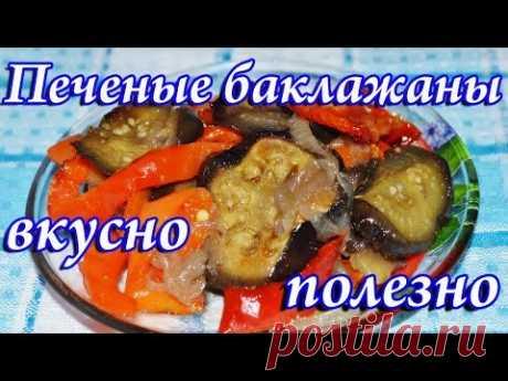 (100) Баклажаны, запеченные с овощами в духовке - YouTube