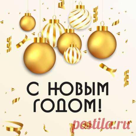 Открытка с новым годом, скачать бесплатно на instapik