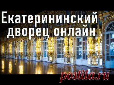 Онлайн-экскурсия//Екатерининский дворец//Царское Село