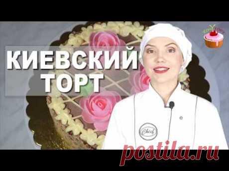 Знаменитый КИЕВСКИЙ Торт Безе с орехами и кремом Шарлотт. Торт Киевский в домашних условиях Пошагово