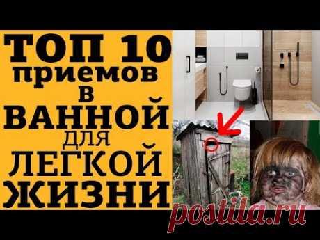10 приемов в ВАННОЙ для легкой жизни | ТОП 10 приемов | Дизайн ванной комнаты