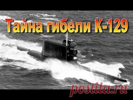 ТАЙНА ГИБЕЛИ ПЛ К-129 Пропавшая субмарина Тайны истории Причина гибели