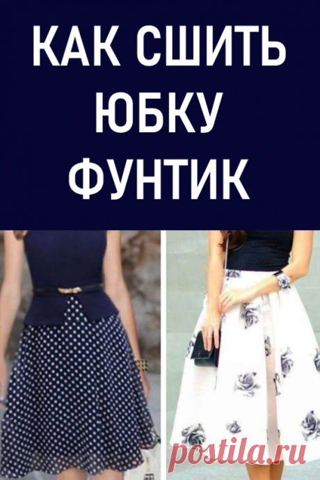 Как сшить юбку «Фунтик». Эту юбку сшить настолько просто, что справится даже ребёнок. #своимируками #шитье #каксшитьюбку #юбки #юбкафунтик #юбкасвоимруками #выкройкаюбки