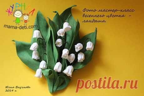 Ландыш мастер класс из фоамирана (фома) | Цветы своими руками
