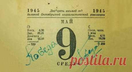 Бесценный лист календаря. С Днем Победы! 🎉