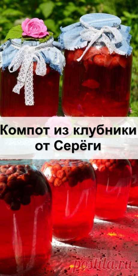 Компот из клубники от Серёги - Женский сайт Вкусный сладкий компот получается из клубники. Этот напиток во время зимних дней...