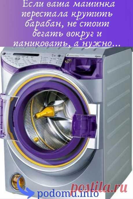 Ситуация, когда стиральная машина не запускается, барабан остановился или не крутится — не редкость. С такой проблемой сталкиваются многие. Причина не в том, какой марки, бренда и стоимости машинка. Как правило, поломки однотипные для всех. С какими-то можно справиться самому, некоторые лучше доверить мастерам. Но сначала нужно выяснить, почему остановился барабан.