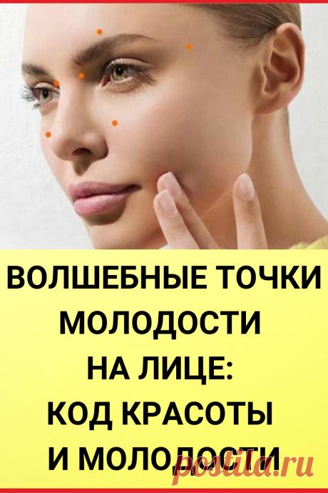 Волшебные точки молодости на лице: Код красоты и молодости